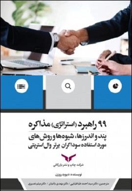 0-99 راهبرد (استراتژی) مذاکره