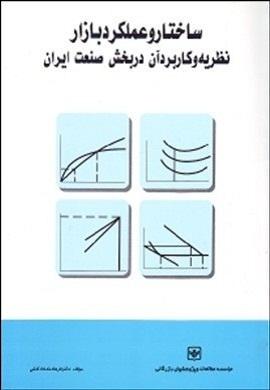 0-ساختار و عملکرد بازار ؛ نظریه و کاربرد آن در بخش صنعت ایران
