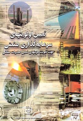 0-تعیین اولویتهای سرمایه گذاری صنعتی جهت تقویت مزیتهای نسبی صادرات صنعتی