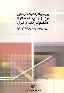 0-بررسی اثرات یکسان سازی نرخ ارز بر نرخ حمایت موثر از صنایع کارخانه ای ایران