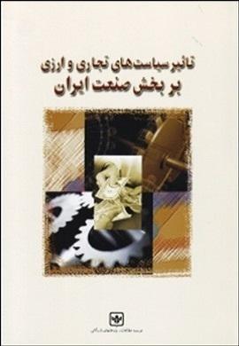 0-تاثیر سیاست های تجاری و ارزی بر بخش صنعت ایران