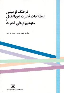 0-فرهنگ توصیفی اصطلاحات تجارت بین الملل و سازمان جهانی تجارت