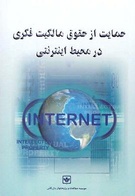 0-حمایت از حقوق مالکیت فکری در محیط اینترنتی