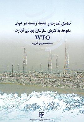 0-تعامل تجارت و محیط زیست در جهان با توجه به نگرش سازمان جهانی تجارت (مطالعه موردی ایران)