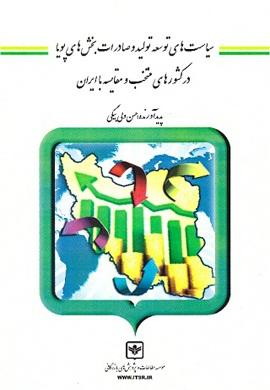 0-سیاست های توسعه تولید و صادرات بخش های پویا در کشورهای منتخب و مقایسه با ایران