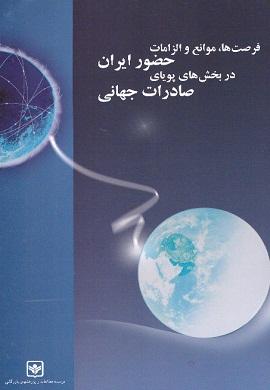 0-فرصت ها، موانع و الزامات حضور ایران در بخش های پویای صادرات جهانی