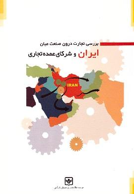 0-بررسی تجارت درون صنعت میان ایران و شرکای عمده تجاری