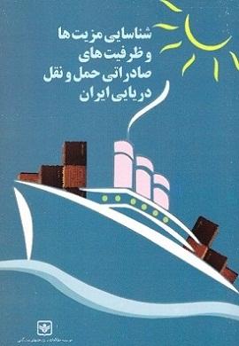 0-شناسایی مزیت ها و ظرفیت های صادراتی حمل و نقل دریایی ایران