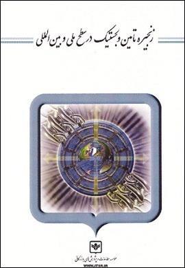 0-زنجیره تامین و لجستیک در سطح ملی و بین المللی