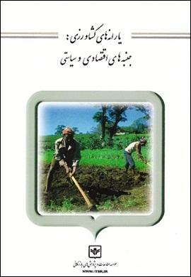0-یارانه های کشاورزی : جنبه های اقتصادی و سیاستی