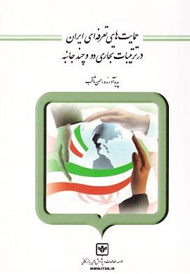 0-حمایت های تعرفه ای ایران در ترتیبات تجاری دو و چند جانبه