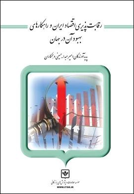 0-رقابت پذیری اقتصاد ایران و راهکارهای بهبود آن در جهان