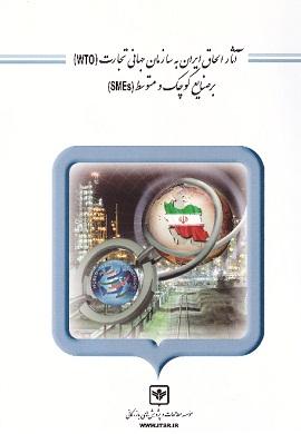 0-آثار الحاق ایران به سازمان جهانی تجارت (WTO) بر صنایع کوچک و متوسط