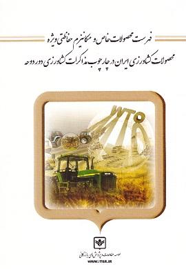 0-فهرست محصولات خاص و مکانیزم حفاظتی ویژه محصولات کشاورزی ایران