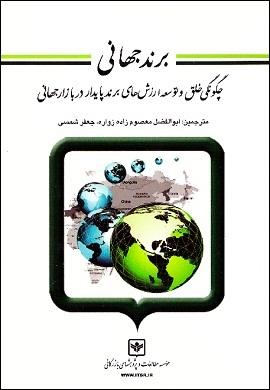 برند جهانی : چگونگی خلق و توسعه ارزش های برند پایدار در بازار جهانی