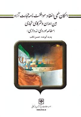 0-امکان سنجی انعقاد موافقت نامه تجارت آزاد بین ایران و شرکای تجاری (مطالعه موردی اندونزی)
