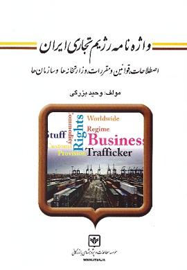0-واژه نامه رژیم تجاری ایران