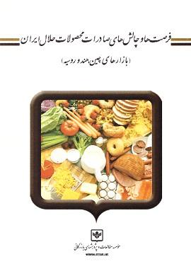 0-فرصت ها و چالش های صادرات محصولات حلال ایران (بازارهای چین، هند و روسیه)