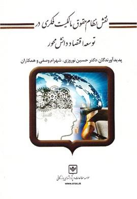 0-نقش نظام حقوق مالکیت فکری در توسعه اقتصاد دانش محور