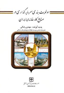 0-اولویت بندی سرمایه گذاری در صنایع کارخانه ای ایران