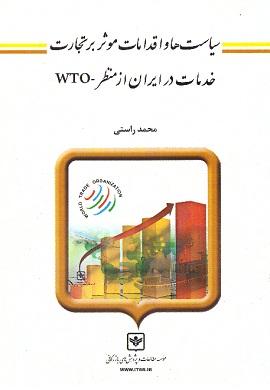 0-سیاست ها و اقدامات موثر بر تجارت خدمات در ایران از منظر WTO