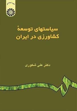 0-سیاستهای توسعه کشاورزی در ایران