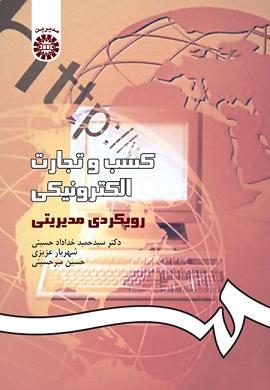 0-کسب و تجارت الکترونیکی: رویکردی مدیریتی