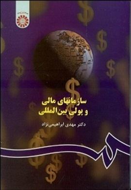 0-سازمانهای مالی و پولی بین المللی