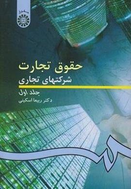حقوق تجارت: شرکتهای تجاری (جلد اول)