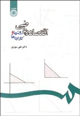 0-اقتصاد ریاضی: روشها و کاربردها