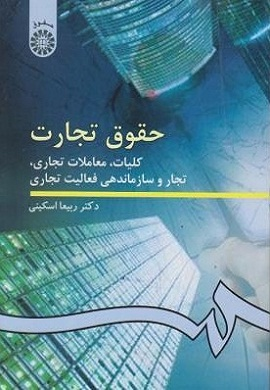 0-حقوق تجارت: کلیات، معاملات تجاری، تجار و سازماندهی فعالیت تجاری