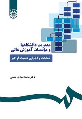 0-مدیریت دانشگاهها و موسسات آموزش عالی