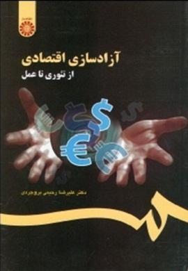 0-آزادسازی اقتصادی: از تئوری تا عمل