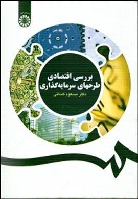 0-بررسی اقتصادی طرحهای سرمایه گذاری
