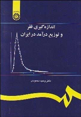 0-اندازه گیری فقر و توزیع درآمد در ایران