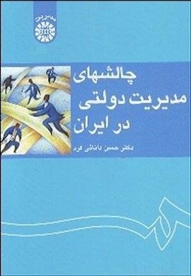 0-چالشهای مدیریت دولتی در ایران