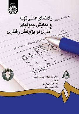 0-راهنمای عملی تهیه و نمایش جدولهای آماری در پژوهش رفتاری