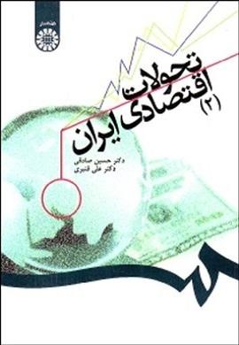 0-تحولات اقتصادی ایران (2)