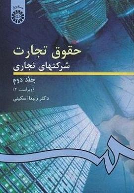 حقوق تجارت: شرکتهای تجاری (جلد دوم)