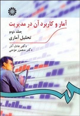 آمار و کاربرد آن در مدیریت (جلد دوم) : تحلیل آماری