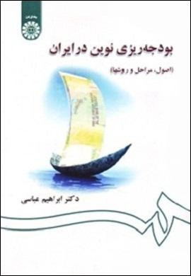 0-بودجه ریزی نوین در ایران (اصول، مراحل و روشها)