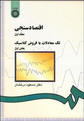 0-اقتصاد سنجی (جلد اول) : تک معادلات با فروض کلاسیک ـ بخش اول