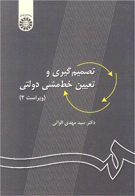 0-تصمیم گیری و تعیین خط مشی دولتی