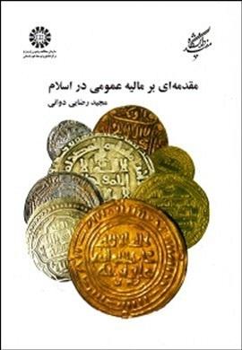 0-مقدمه ای بر مالیه عمومی در اسلام