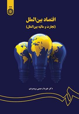 0-اقتصاد بین الملل (تجارت و مالیه بین الملل)