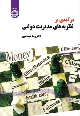 0-درآمدی بر نظریه های مدیریت دولتی