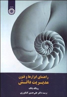 0-راهنمای ابزارها و فنون مدیریت دانش