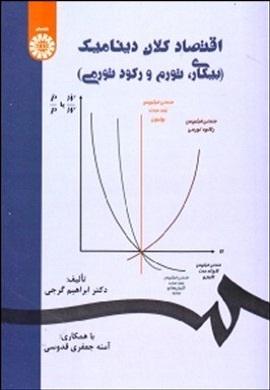 0-اقتصاد کلان دینامیک (بیکاری، تورم و رکود تورمی)
