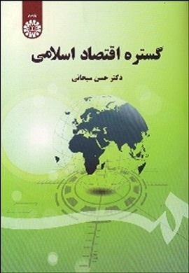 0-گستره اقتصاد اسلامی
