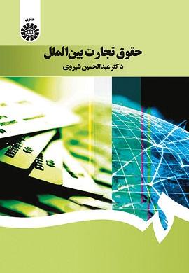 0-حقوق تجارت بین الملل